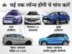 सिट्रोएन C5 एयरक्रॉस से लेकर हुंडई अल्केजर तक, बाजार में आ रही हैं ये 5 कारें, देखें लिस्ट|टेक & ऑटो,Tech & Auto - Money Bhaskar