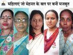 यह 5 खुद तो आगे बढ़ी हीं, समाज की अपने जैसी महिलाओं की मदद भी कर रहीं|बिहार,Bihar - Dainik Bhaskar