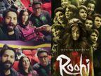 वरुण-कृति ने 'भेड़िया' की टीम के साथ देखी 'रूही', वीडियो शेयर कर बोले- पूरे एक साल बाद थियेटर में वापस आकर बहुत अच्छा लगा बॉलीवुड,Bollywood - Dainik Bhaskar