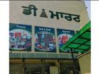 होशियारपुर के दो युवक घर में फर्जी बिल छापकर ले गए हजारों का सामान, दूसरी बार में पकड़े गए|जालंधर,Jalandhar - Dainik Bhaskar