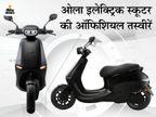 2021 की दूसरी छमाही में लॉन्च हो सकता है ओला का इलेक्ट्रिक स्कूटर, 240 किमी. तक की रेंज मिलेगी|टेक & ऑटो,Tech & Auto - Money Bhaskar