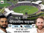 लॉर्ड्स नहीं, साउथैम्पटन में खेला जाएगा फाइनल; भारत-न्यूजीलैंड 18 जून को खिताबी मुकाबले में भिड़ेंगे|क्रिकेट,Cricket - Dainik Bhaskar