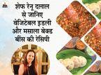 महिलाओं के लिए हेल्दी ब्रेकफास्ट की दो रेसिपी बता रही हैं मशहूर शेफ रेनू दलाल, ये कम समय में भी आसानी से बन जाती हैं|लाइफस्टाइल,Lifestyle - Dainik Bhaskar