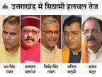 त्रिवेंद्र सिंह रावत को हटाने का फैसला मई तक टल सकता है, 5 राज्यों के चुनाव में जोखिम नहीं उठाना चाहती पार्टी|देश,National - Dainik Bhaskar