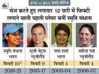 दूसरे वनडे में मंधाना ने 80 और पूनम ने 62 रन की नाबाद पारी खेली; झूलन 4 विकेट लेकर प्लेयर ऑफ द मैच बनीं|क्रिकेट,Cricket - Dainik Bhaskar