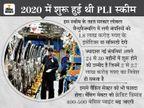 अगले 5 साल में PLI स्कीम से सरकार को हो सकती है 40 लाख करोड़ रुपए की एक्स्ट्रा कमाई|बिजनेस,Business - Dainik Bhaskar