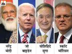 मोदी-बाइडेन के अलावा जापान और ऑस्ट्रेलिया के PM हिस्सा लेंगे; भारत में वैक्सीन निर्माण बढ़ाने के लिए फाइनेंसिंग एग्रीमेंट हो सकता है|देश,National - Dainik Bhaskar