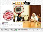 पीएम मोदी के ऑफिस में लगी मुकेश अंबानी की फोटो, जानिए इस वायरल फोटो का सच|फेक न्यूज़ एक्सपोज़,Fake News Expose - Dainik Bhaskar