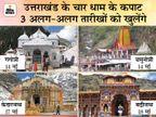 17 मई की सुबह 5 बजे खुलेंगे केदारनाथ धाम के कपाट, 14 को उखीमठ से निकलेगी डोली, बद्रीनाथ के पट 18 मई को खुलेंगे धर्म,Dharm - Dainik Bhaskar