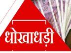 पीएनबी से 4.73 करोड़ रुपए की ठगी, बीकानेर में 3 जगह सीबीआई के छापे; श्रीगंगानगर में भी पांच ठिकानों पर छापे की कार्रवाई बीकानेर,Bikaner - Dainik Bhaskar