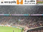 इंडिया vs इंग्लैंड पहला टी-20 देखने 67 हजार दर्शक पहुंचे, लॉकडाउन के बाद वर्ल्ड क्रिकेट में ऐसा पहली बार हुआ|क्रिकेट,Cricket - Dainik Bhaskar