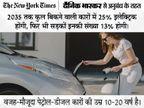 मौजूदा पेट्रोल-डीजल कारों की उम्र लंबी, इलेक्ट्रिक कारों को जगह बनाने में लगेंगे कई साल|विदेश,International - Dainik Bhaskar