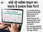 अगर आप टैक्स के दायरे में नहीं भी आते हैं फिर भी भरना चाहिए ITR, इससे आसानी से मिलता है लोन|बिजनेस,Business - Money Bhaskar