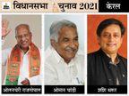 BJP को केरल में पहली सीट दिलाने वाले राजगोपाल नहीं लड़ेंगे चुनाव, कांग्रेस ओमान चांडी या शशि थरूर को यहां से टिकट देने की तैयारी में DB ओरिजिनल,DB Original - Dainik Bhaskar