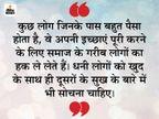 धन से खुद के लिए सुख-सुविधाओं की चीजें खरीदें, लेकिन दूसरों की जरूरतों का भी ध्यान रखें|धर्म,Dharm - Dainik Bhaskar