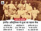 144 साल पहले क्रिकेट का पहला टेस्ट मैच शुरू हुआ था; आज भी नहीं टूटे हैं कई रिकॉर्ड|देश,National - Dainik Bhaskar