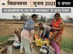 10 साल पहले जिस रास्ते चलकर ममता ने लेफ्ट के गढ़ पर कब्जा किया था, अब उसी राह पर चल रही BJP|ओरिजिनल,DB Original - Dainik Bhaskar