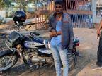 चोरी की बाइक से घूम रहा था युवक, कहा- प्रेमिका से मिलने जाना था और पास में गाड़ी नहीं थी इसलिए की चोरी|झारखंड,Jharkhand - Dainik Bhaskar