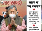 उत्तराखंड के CM बोले- मोदी समाज के लिए काम करते हैं, इसलिए एक दिन उन्हें लोग राम की तरह मानेंगे; कांग्रेस ने कहा- यह आस्था का अपमान देश,National - Dainik Bhaskar
