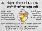 वित्त मंत्री ने कहा- पेट्रोल और डीजल को GST के दायरे में लाने का विचार नहीं, सही समय पर सोचेंगे|बिजनेस,Business - Money Bhaskar