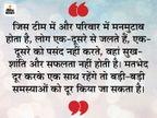जहां मतभेद होते हैं, वहां एकता नहीं होती और एकता के बिना सफलता नहीं मिलती है|धर्म,Dharm - Dainik Bhaskar