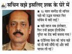 जांच एजेंसी ने सचिन वझे के ऑफिस पर छापा मारा; मोबाइल फोन, आईपैड और मर्सिडीज कार जब्त की|महाराष्ट्र,Maharashtra - Dainik Bhaskar