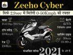 जल्द लॉन्च होगा CFMoto का इलेक्ट्रिक स्कूटर, 110Kmph की रफ्तार से दौड़ेगा, जानिए क्या है खास|टेक & ऑटो,Tech & Auto - Money Bhaskar