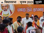 कांग्रेस की आपदा भाजपा के लिए अवसर बनी, कांग्रेस-डीएमके के बागी विधायकों से मजबूत किया पार्टी का कैडर|ओरिजिनल,DB Original - Dainik Bhaskar