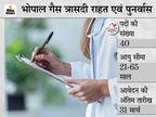 भोपाल गैस त्रासदी राहत एवं पुनर्वास में मेडिकल ऑफिसर के 44 पदों पर भर्तियां निकलीं, 31 मार्च तक ऑफलाइन कर सकते हैं अप्लाय|करिअर,Career - Dainik Bhaskar
