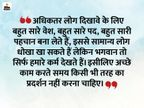 कैसे भी कपड़े पहनकर, किसी भी घर में और कोई भी काम करते हुए साधु जैसे कर्म किए जा सकते हैं|धर्म,Dharm - Dainik Bhaskar