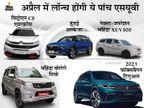 SUV खरीदने का है प्लान! तो अगले महीने बाजार में आ रही हैं C5 एयरक्रॉस से लेकर नई फॉक्सवैगन टिगुआन तक ये 5 कारें|टेक & ऑटो,Tech & Auto - Dainik Bhaskar