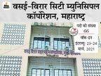 वसई-विरार सिटी म्युनिसिपल कॉर्पोरेशन महाराष्ट्र ने मेडिकल ऑफिसर, स्टाफ नर्स समेत कई पदों पर 66 भर्तिंया निकालीं करिअर,Career - Dainik Bhaskar