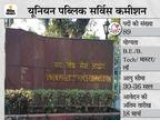 UPSC में 89 पदों पर भर्ती के लिए आवेदन का आज आखिरी मौका, B.E- /B.Tech डिग्री होल्डर कर सकते हैं अप्लाई|करिअर,Career - Dainik Bhaskar