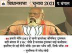 ममता के चंडी पाठ पर प्रधानमंत्री मोदी का तंज, बोले- दीदी का हृदय परिवर्तन नहीं हुआ, ये हार का डर है|देश,National - Dainik Bhaskar