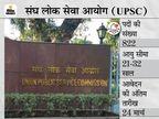 UPSC ने IAS और IFS के 822 पदों पर निकाली भर्ती, ग्रेजुएट्स 24 मार्च तक कर सकते हैं ऑनलाइन अप्लाय|करिअर,Career - Dainik Bhaskar