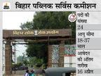 बिहार पब्लिक सर्विस कमीशन ने लोअर डिवीजन क्लर्क के 24 पदों पर भर्ती निकाली, 12वीं पास कर सकते हैं अप्लाई|करिअर,Career - Dainik Bhaskar
