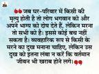 मृत्यु सभी की होनी है, इसलिए किसी के मरने पर बहुत ज्यादा दिनों तक शोक न करें, समय के साथ आगे बढ़ें|धर्म,Dharm - Dainik Bhaskar