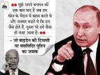 रूसी प्रसिडेंट बोले- US प्रेसिडेंट मामले में मुझसे ऑनलाइन बहस कर लें, ताकि दोनों देश की जनता भी इसे देख सके|विदेश,International - Dainik Bhaskar