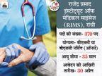 RIMS रांची ने स्टाफ नर्स ग्रेड- ए के 370 पदों के लिए मांगे आवेदन, 30 अप्रैल तक जारी रहेगी एप्लीकेशन प्रोसेस करिअर,Career - Dainik Bhaskar