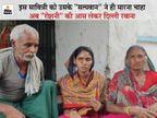 आंखें नहीं बचा सका PMCH, 4 महीने बाद दिल्ली रेफर; आरोपियों को अब तक नहीं पकड़ पाई नवादा पुलिस|नवादा,Nawada - Dainik Bhaskar
