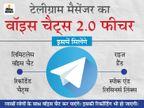 टेलीग्राम मैसेंजर ने वॉइस चैट्स 2.0 लॉन्च किया, अब लाखों लोगों से चैट कर पाएंगे|टेक & ऑटो,Tech & Auto - Money Bhaskar