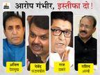 महाराष्ट्र के CM उद्धव ठाकरे ने हाईलेवल मीटिंग बुलाई; फडणवीस और राज ठाकरे के साथ सरकार में शामिल कांग्रेस ने भी देशमुख का इस्तीफा मांगा|देश,National - Dainik Bhaskar