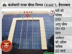 कर्मचारी राज्य बीमा निगम ने 189 पदों पर भर्ती के लिए मांगे आवेदन, 25 मार्च तक ऑनलाइन करें अप्लाई|करिअर,Career - Dainik Bhaskar