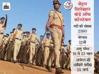 बिहार पुलिस में फायरमैन के 2380 पदों पर भर्ती के लिए करें अप्लाई, 25 मार्च आवेदन की आखिरी तारीख|करिअर,Career - Dainik Bhaskar