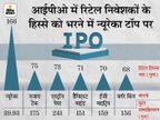 रिटेल निवेशकों का पसंदीदा रहा है न्यूरेका का IPO, महज 100 करोड़ का था यह इश्यू|बिजनेस,Business - Money Bhaskar