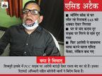 मॉर्निंग वॉक से लौट रहे अफसर को पड़ोसी ने धक्का देकर रोड पर गिराया, दांत टूटा; एसिड फेंका, गनीमत रही कि शरीर पर नहीं पड़ा पटना,Patna - Dainik Bhaskar