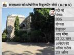 राजस्थान कोऑपरेटिव रिक्रूटमेंट बोर्ड ने 385 पदों पर भर्ती के लिए जारी किया नोटिफिकेशन, 20 अप्रैल तक करें अप्लाई|करिअर,Career - Dainik Bhaskar
