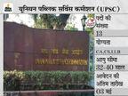 UPSC ने उप सचिव के 13 पदों पर भर्ती के लिए मांगे आवेदन, 03 मई तक जारी रहेगी एप्लीकेशन प्रोसेस|करिअर,Career - Dainik Bhaskar
