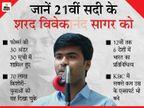 70 लाख विद्यार्थियों का कॅरियर संवारा, नोबेल शांति पुरस्कार के मंच से लेकर दुनियाभर में दे चुके लेक्चर|बिहार,Bihar - Dainik Bhaskar