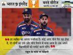 आलोचनाओं को फालतू बताते हुए शायराना अंदाज में कहा- कुछ तो लोग कहेंगे, लोगों का काम है कहना|क्रिकेट,Cricket - Dainik Bhaskar